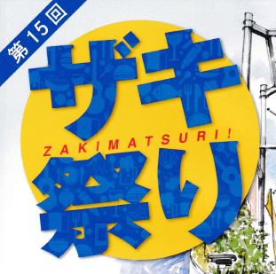 8月5日 ザキ祭りに出展します。